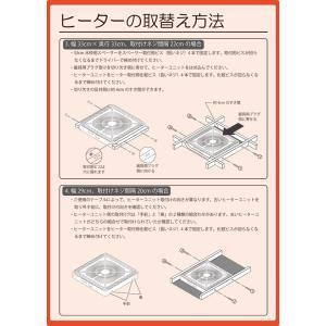 こたつ用 ヒーターユニット (手元コントローラ...の詳細画像4