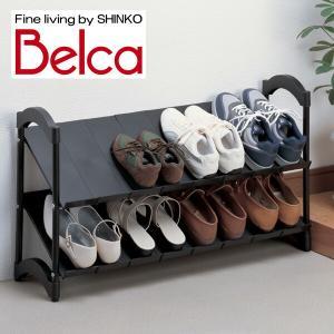 ベルカ(Belca) シューズラック 2段 伸縮タイプ GR-HX 下駄箱 靴箱 靴収納 玄関 玄関収納 シューズボックス おしゃれ 省スペース 伸縮 靴ラック|e-kurashi