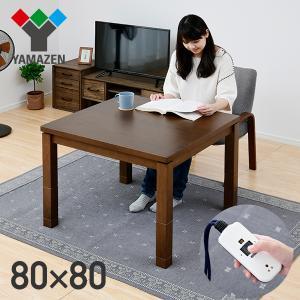 こたつ こたつテーブル リビングこたつ 家具調こたつ 80×80cm 正方形継脚付き WEX-F80...