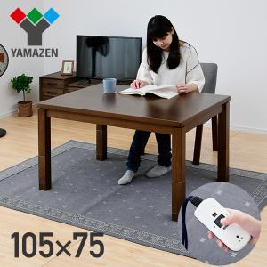 こたつ こたつテーブル リビングこたつ 家具調こたつ 105×75cm 長方形継脚付き WEX-F1...