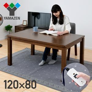 こたつ こたつテーブル リビングこたつ 家具調こたつ 120×80cm 長方形継脚付き WEX-F1...