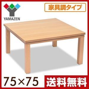 【送料無料】 山善(YAMAZEN)  こたつ テーブル 家具調こたつ おしゃれ (75cm 正方形...