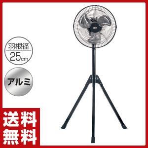 25cmスタンド式 アルミ工業扇風機 三脚型 風量3段階上下・左右ラウンド首振り KSF-2542-K 工場扇風機 スタンド式扇風機 サーキュレーター  扇風機【あすつく】|e-kurashi