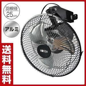 25cm アルミ壁掛式 工業扇風機 KSF2551-K 工場扇風機 サーキュレーター 大型扇風機 業務用扇風機 工場扇 ビッグファン 壁掛け扇風機 壁掛扇|e-kurashi