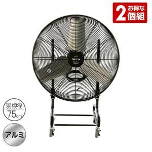 産業用送風機 75cm ビッグファン キャスター付き 2個組 FBF-75V*2 扇風機 送風機 大型 ファン サーキュレーター 循環用 工業扇 工場扇 2個セット【あすつく】|e-kurashi