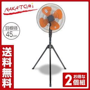 45cmスタンド式 工業扇風機 2個組 OPF-45S*2 扇風機 送風機 大型 ファン サーキュレーター 循環用 工業扇 工場扇 2個セット【あすつく】|e-kurashi