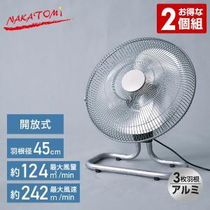 45cmアルミフロア扇(開放式) 2個組 OPF-45AF*2 扇風機 送風機 大型 ファン サーキュレーター 循環用 工業扇 工場扇 2個セット【あすつく】|e-kurashi