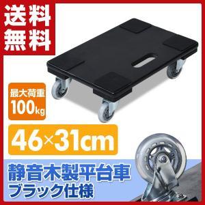 【送料無料】 山善(YAMAZEN)  静音木製平台車(46×31) ブラック仕様  GTC-S31...