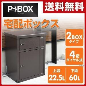 ピーボ 宅配ボックス 戸建て用 P-BOX(ピーボ) 2BOXタイプ PBH-2 一戸建て用 家庭用|e-kurashi