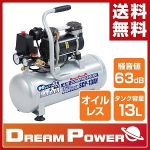 ドリームパワー オイルレスエアーコンプレッサー 静音タイプ (100V/タンク容量13L/吐出量47L/min/騒音値63dB) SCP-13AY シルバー|e-kurashi