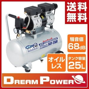 ドリームパワー オイルレスエアーコンプレッサー 静音タイプ (100V/タンク容量25L/吐出量96L/min/騒音値68dB) SCP-25AY シルバー|e-kurashi