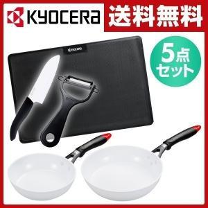 【送料無料】 京セラ(KYOCERA)  キッチン5点セット (セラブリッドフライパン20cm/26...