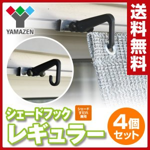 涼風シェード用 レギュラーフック (4個セット) NYZF-R*2 ステンレスシェードフック シェードフック 目隠し 日よけ 日除け サンシェード オーニング|e-kurashi