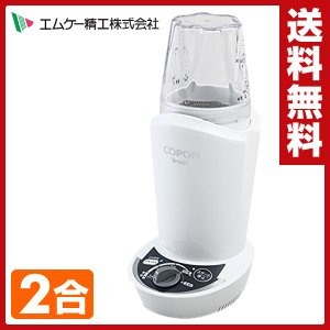 家庭用精米機 コポン(COPON) 2合 SMH-200W ...