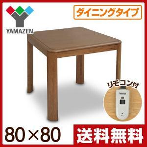 ダイニングこたつ 家具調こたつ (80cm 正方形)手元コントローラー付き WKH-D80(H68) ハイタイプこたつ 高脚こたつ 高足こたつ こたつセット ダイニングテーブル|e-kurashi