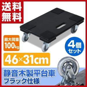 【送料無料】 山善(YAMAZEN)  静音木製平台車(46×31) ブラック仕様 4個組  GTC...