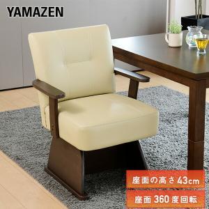 ダイニングこたつ用 回転チェア 肘掛 CF-78AT(IV/WB) ダイニングチェア コタツ こたつ コタツ用チェア こたつ用チェア イス いす 椅子|e-kurashi