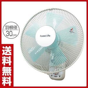 フォレストライフ 30cm壁掛け扇風機 (引きひもスイッチ) 風量3段階 FLE-K305 扇風機 ...