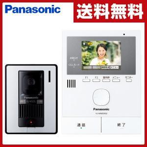 【送料無料】 パナソニック(Panasonic)  ワイヤレスカメラ付き テレビドアホン  VL-S...
