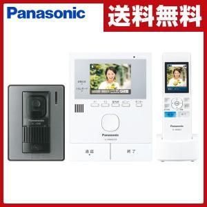 【送料無料】 パナソニック(Panasonic)  ワイヤレスモニター付き テレビドアホン  VL-...