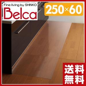 ベルカ(Belca) 日本製 透明 キッチンマット (250×60cm)(厚さ0.8mm) TU-OFM625 キッチンフロアマット 保護マット クリア クリアマット PVC【あすつく】の写真