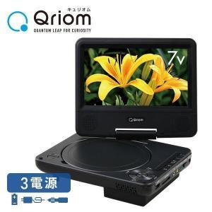 キュリオム ポータブルDVDプレーヤー CPRM対応 7インチ 16:9 車載用バッグ付き CPD-N72 B DVD再生プレーヤー 車載用 AC DC電源の商品画像|ナビ