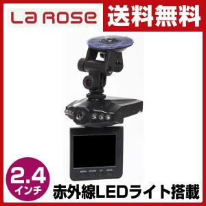 LaRose ドライブレコーダー 録画中ステッカー付き 2.4インチ 赤外線ライト搭載 12V/24V車対応 対角70度レンズ採用 人感センサー|e-kurashi