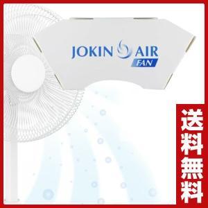 除菌エアーファン JOKIN AIR FAN 扇風機用 JA01-30-2-00 扇風機 除菌 二酸化塩素 空間除菌 空間 除菌エアーファン|e-kurashi
