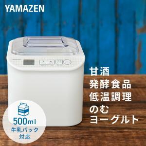 発酵食メーカー 発酵美人 (レシピブック付き) YXA-100(W) ヨーグルトメーカー カスピ海ヨ...