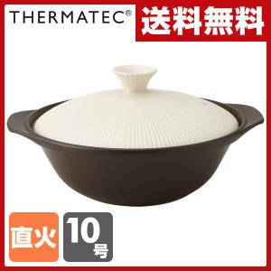 サーマテック 直火 土鍋 10号 4-5人用 (2.7L) TDF04-110 アイボリー 土鍋 水...