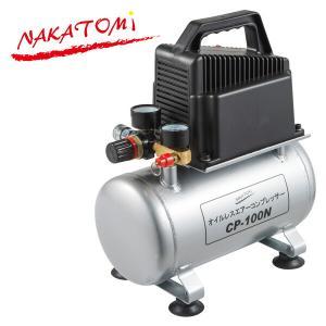 オイルレスエアーコンプレッサー CP-100N エアコンプレッサー オイルレス型エアーコンプレッサー エアーポンプ 小型 静音 空気入れ|e-kurashi