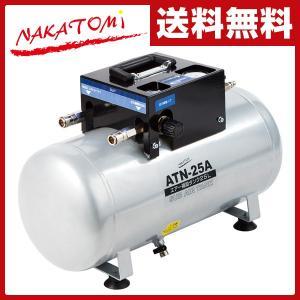 エアー補助タンク (タンク容量25L) ATN-25A 空気圧 補助 タンク 予備 サブ サブタンク エアーコンプレッサー 空気入れ|e-kurashi