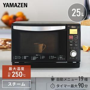 簡易スチームオーブンレンジ 25L フラットタイプ YRK-F250SV(R) レッド 電子レンジ オーブン レンジ グリル スチームオーブン|e-kurashi