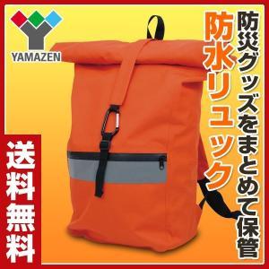 防水リュック 防水バッグ (32L) YBR-32 防災グッズ 地震 避難 災害 リュック バッグ 非常用持ち出し袋 非常持ち出し袋 家族 災害対策 地震対策|e-kurashi