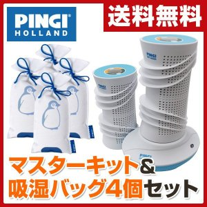 ピンギー ドライアゲイン マスターキット&吸湿バッグ4個セット(キャニスター×2個、再生ドライヤー、ブラシ、吸湿バッグ 4個組) 除湿器 除湿機【あすつく】|e-kurashi