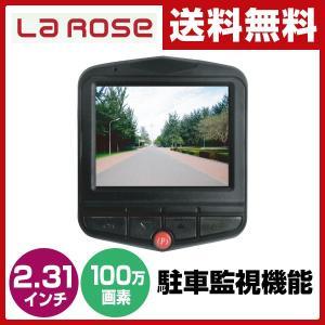 LaRose ドライブレコーダー 録画中ステッカー付き 2.31インチ 駐車監視機能 12V/24V車対応 Gセンサー搭載 視野角130度 DVR-S720B&AN-S062|e-kurashi