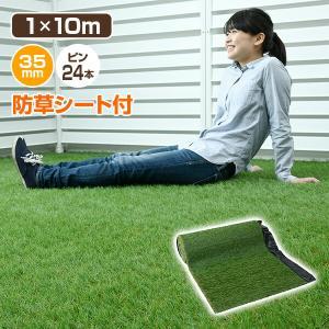 人工芝 芝生 ロール 1m×10m 芝生マット|e-kurashi
