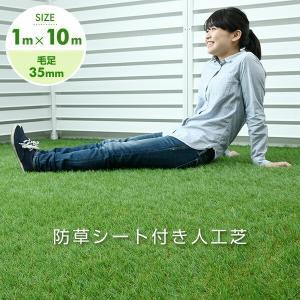 人工芝 芝生 ロール 1m×10m 芝生マット...の詳細画像1