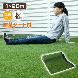 人工芝 芝生 ロール 1m×20m 芝生マット【あすつく】|e-kurashi