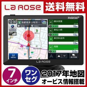 LaRose カーナビ 7インチ ポータブル オービス情報搭載 【2017年度マップ】 12V/24V車対応 A717Y2 オービス情報搭載 ポータブルナビ カーナビ|e-kurashi