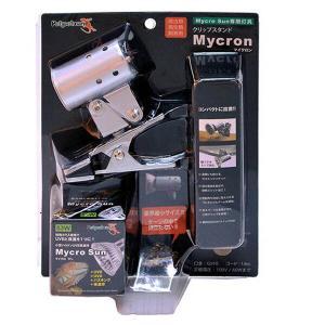 マイクロサン 53W マイクロンセット クリップスタンド マイクロン53Wセット