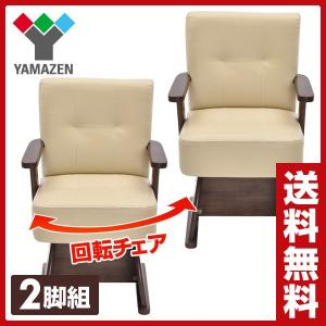 ダイニングこたつ用 回転チェア 肘掛 (2脚組) CF-78AT(IV/WB)*2 ダイニングチェア コタツ こたつ コタツ用チェア こたつ用チェア イス いす 椅子 こたつチェア|e-kurashi