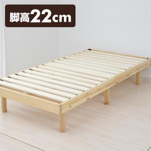 【送料無料】 山善(YAMAZEN)  すのこベッド   ●本体サイズ:幅98×奥行200×高さ33...