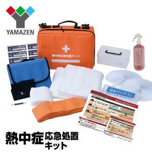 熱中症応急処置 13点セット YHEK-30 熱中症対策 熱中症 熱中症マニュアル 応急処置 運動会 体育祭 熱中症応急処置セット|e-kurashi