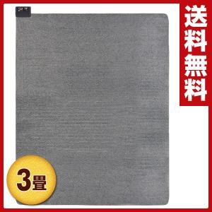 電気カーペット 本体 (3畳相当)タテ235×ヨコ195cm VWU3013 ホットカーペット ホットマット 足元暖房 床暖房 電気マット 本体 3畳 三畳 カーペット e-kurashi
