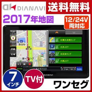 DIANAVI(ディアナビ) カーナビ 7インチ ポータブル ワンセグチューナー 【2017年度マップ】 12V/24V車対応  DT-Y307 ポータブルナビ カーナビ【あすつく】|e-kurashi