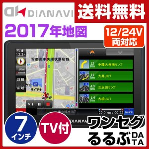 DIANAVI(ディアナビ) カーナビ 7インチ ポータブル ワンセグチューナー 【2017年度マップ】 12V/24V車対応 16GB内蔵メモリー DT-Y717【あすつく】|e-kurashi