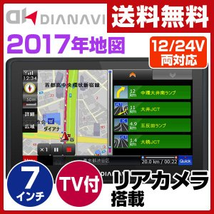 DIANAVI(ディアナビ) カーナビ 7インチ ポータブル ワンセグチューナー 【2017年度マップ】 12V/24V車対応 専用リアカメラ搭載 DT-RC317【あすつく】|e-kurashi