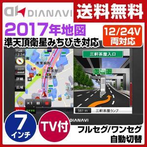 DIANAVI(ディアナビ) カーナビ 7インチ ポータブル (フルセグ/ワンセグ自動切替) 【2017年度マップ】 12V/24V車対応 DNK-77F ポータブルナビ|e-kurashi
