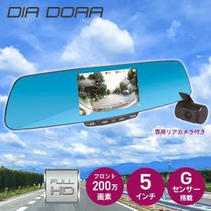 DIA DORA(ディアドラ) ルームミラー型ドライブレコーダー 録画中ステッカー付き 5インチ 200万画素 リアカメラ搭載 NDR-RC177M&AN-S062|e-kurashi